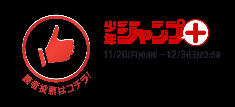 読者投票はコチラ! 少年ジャンプ+11/20(0:00)~12/3(23:59)公開中!!