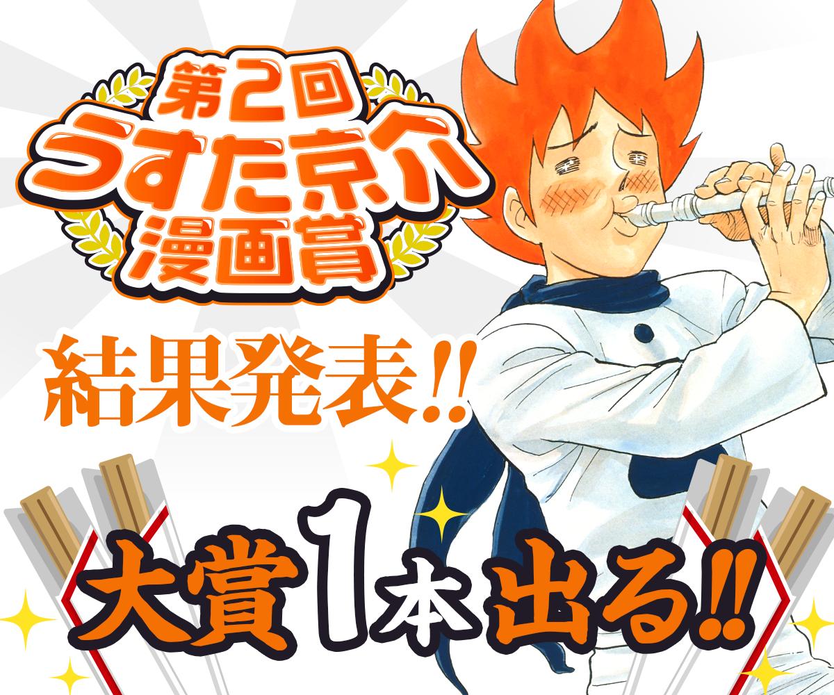 「第2回 うすた京介 漫画賞」の結果を発表しました!!