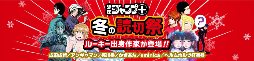 冬の読切祭!!