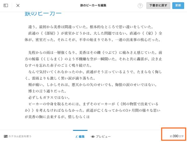 編集画面でのリアルタイム文字数表示イメージ