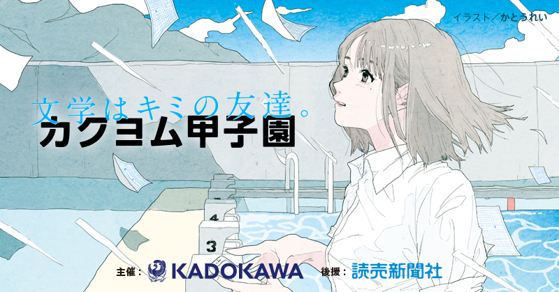 https://cdn-ak2.f.st-hatena.com/images/fotolife/k/kadokawa-toko/20170616/20170616065634.jpg