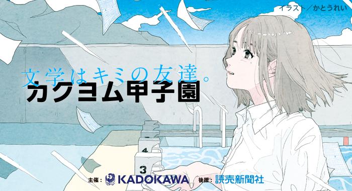 https://cdn-ak2.f.st-hatena.com/images/fotolife/k/kadokawa-toko/20170616/20170616121042.png