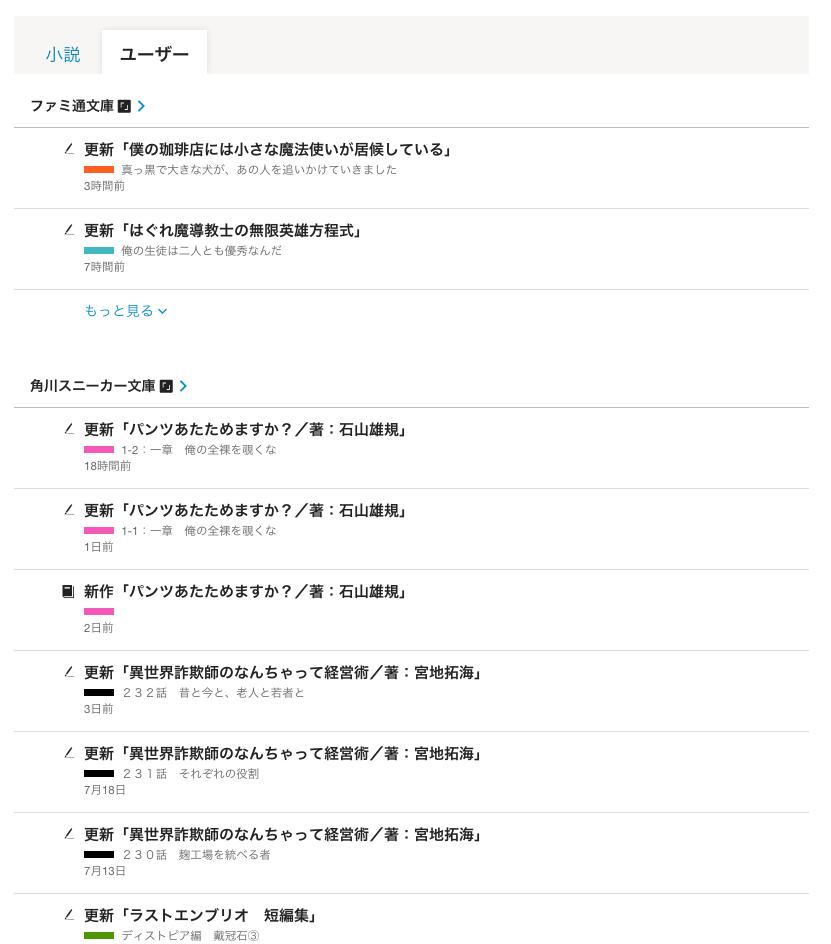 ユーザーアンテナページ