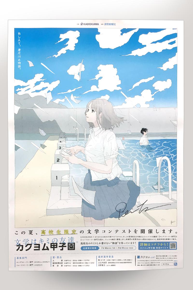 https://cdn-ak2.f.st-hatena.com/images/fotolife/k/kadokawa-toko/20170905/20170905133127.jpg