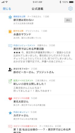 iOS版の通知一覧