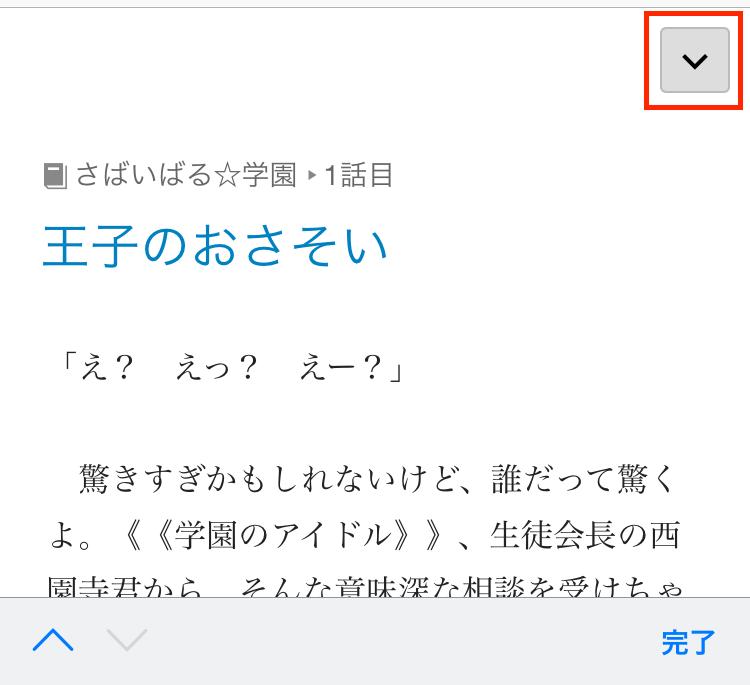エピソード編集画面のメニュー表示ボタン