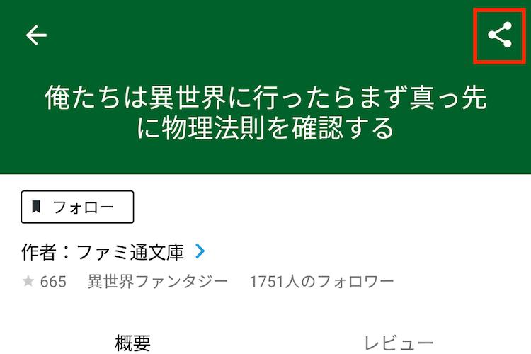 Androidアプリの作品情報ページ・共有アイコン