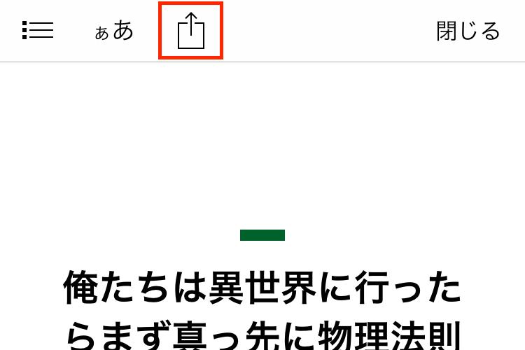 iOSアプリのエピソード画面・共有アイコン