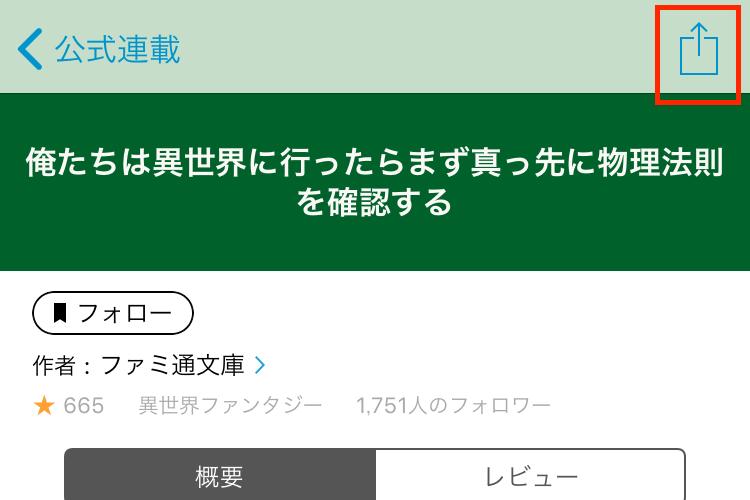 iOSアプリの作品情報ページ・共有アイコン