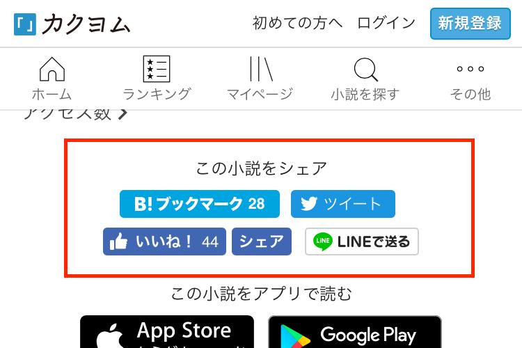 スマートフォン版ブラウザの作品情報ページ・シェア領域