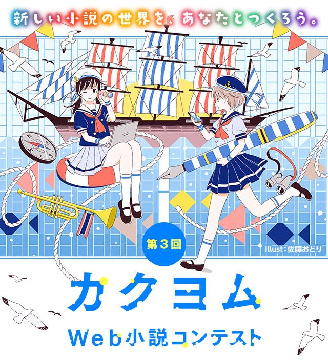 第3回 カクヨムWeb小説コンテスト
