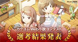 受賞作特設サイト