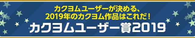 カクヨムユーザーが決める、2019年のカクヨム作品はこれだ! カクヨムユーザー賞2019
