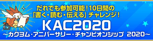 だれでも参加可能! 10日間の「書く・読む・伝える」チャレンジ! KAC2020 ~カクヨム・アニバーサリー・チャンピオンシップ 2020~