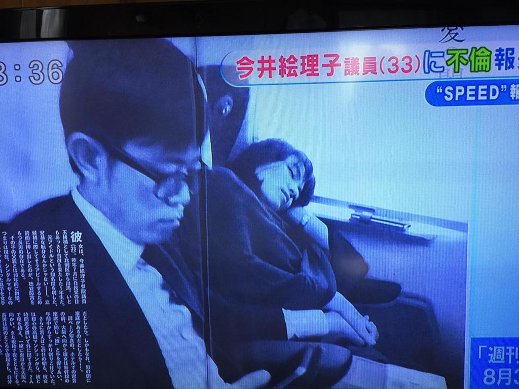 新幹線で爆睡手つなぎ写真に批判殺到