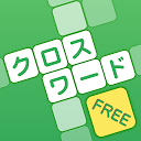 クロスワード 無料 脳トレ 暇つぶしに簡単なパズルゲーム 日本語