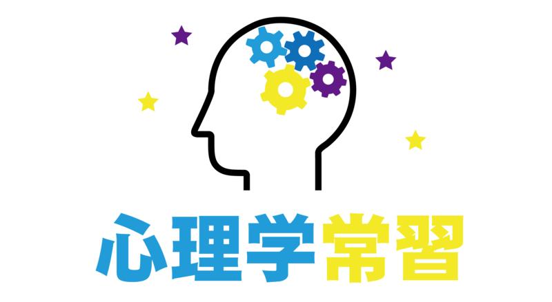 プチ記事】呪術廻戦×MBTIタイプ分類 - 心理学常習
