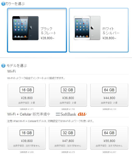 iPadmini Wi-Fi+Cellularモデルの価格