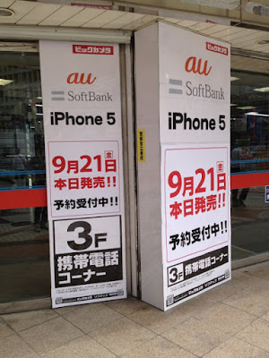 ビックカメラ新宿西口店:21日午前9時ごろの店頭