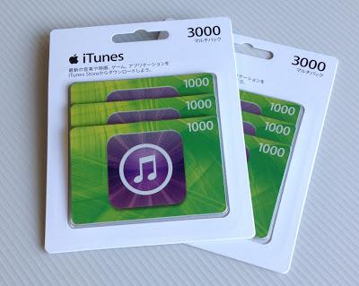 iTunesカード マルチパック3000