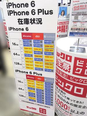 iPhone6/6 Plus在庫調査 ビックカメラ新宿東口2014年10月18日(土)