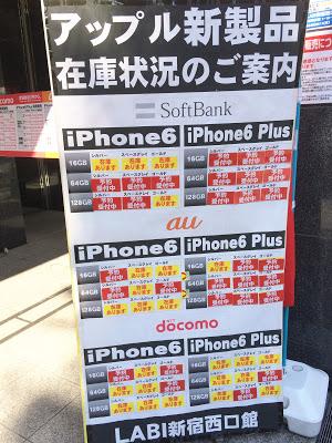 iPhone6/6 Plus在庫調査 ヤマダ電機LABI新宿西口2014年10月18日(土)