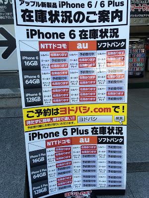 iPhone6/6 Plus在庫調査 ヨドバシカメラ新宿西口2014年10月18日(土)
