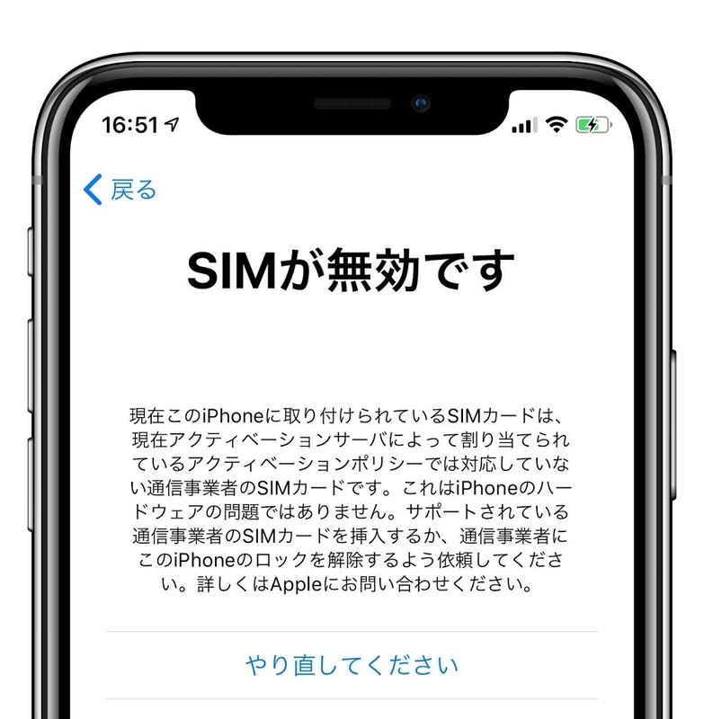 た iphone sim され 方法 ロック 解除 【au編】iPhoneのSIMロック解除の方法