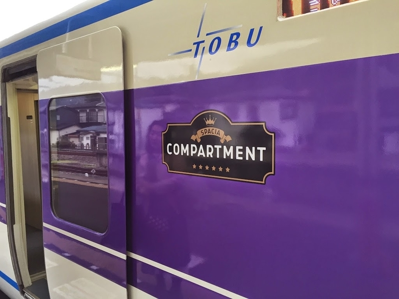 Tobu Railway's Limited Express SPACIA, A Private Room / Compartment Room / The Entrance