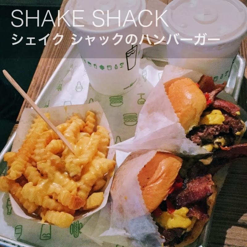 シェイク シャック/SHAKE SHACK