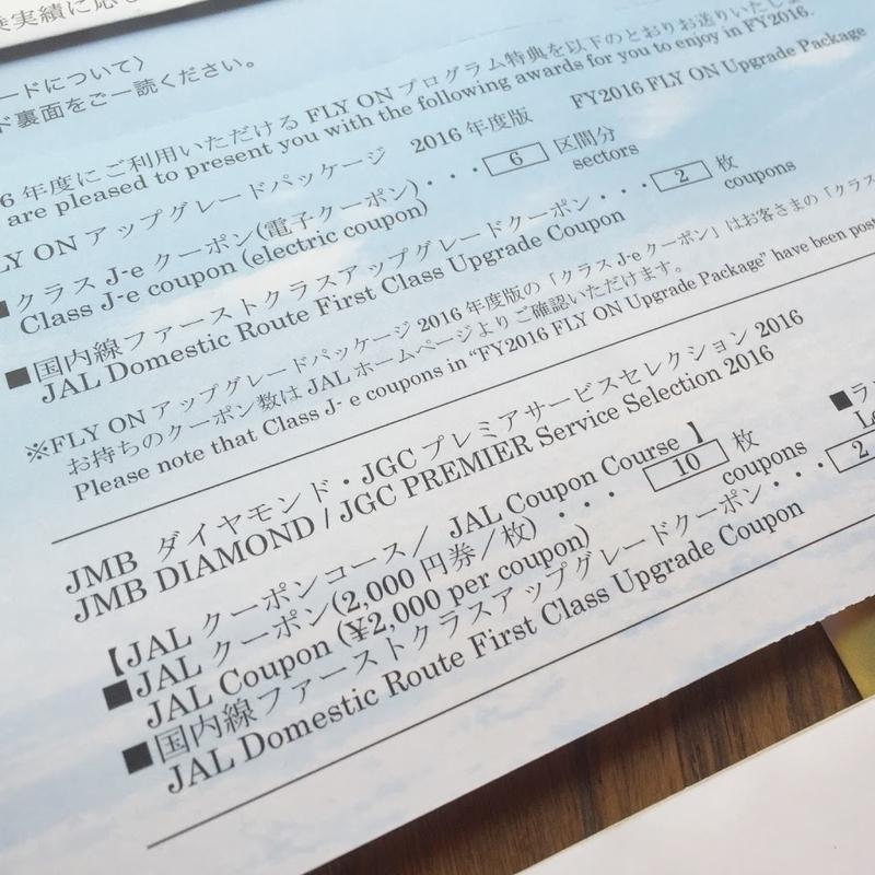 どれを選ぶ?「JMBダイヤモンド・JGCプレミア サービスセレクション」