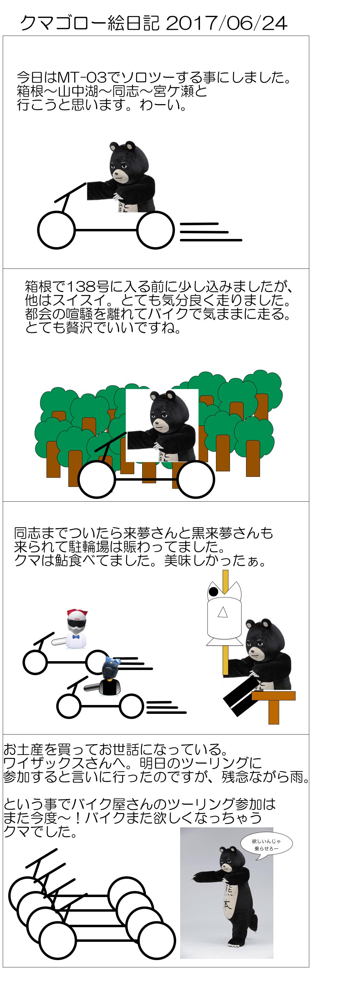 https://cdn-ak2.f.st-hatena.com/images/fotolife/k/kumagoro_bike/20170628/20170628163703_original.jpg