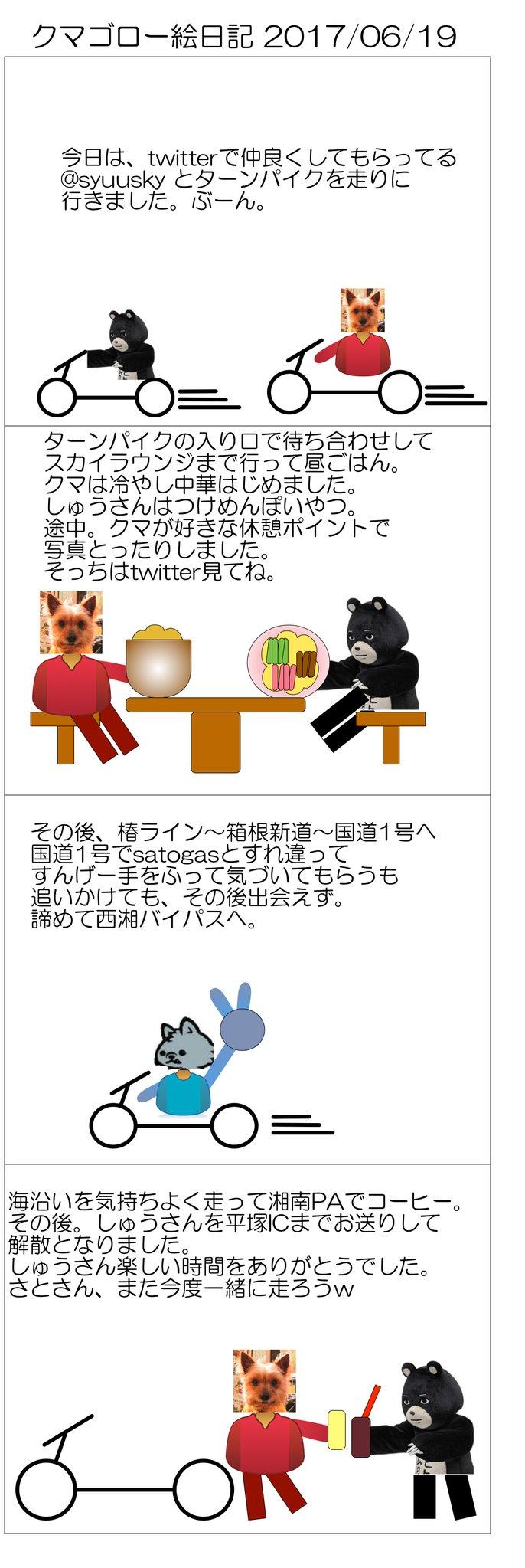 https://cdn-ak2.f.st-hatena.com/images/fotolife/k/kumagoro_bike/20170629/20170629063919_original.jpg