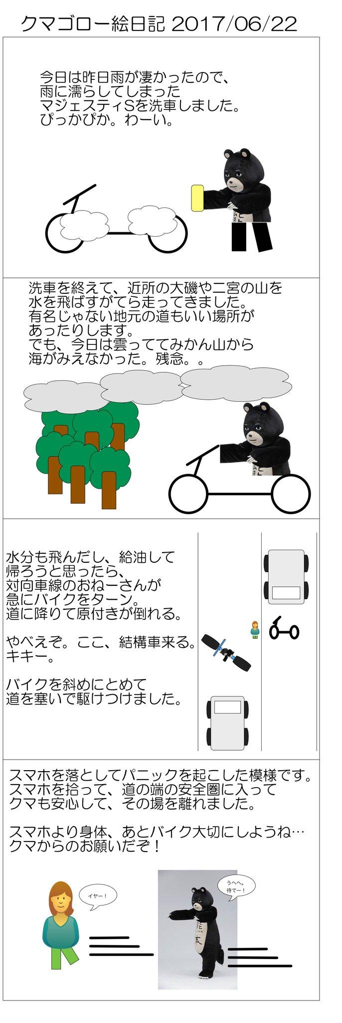 https://cdn-ak2.f.st-hatena.com/images/fotolife/k/kumagoro_bike/20170629/20170629064045_original.jpg