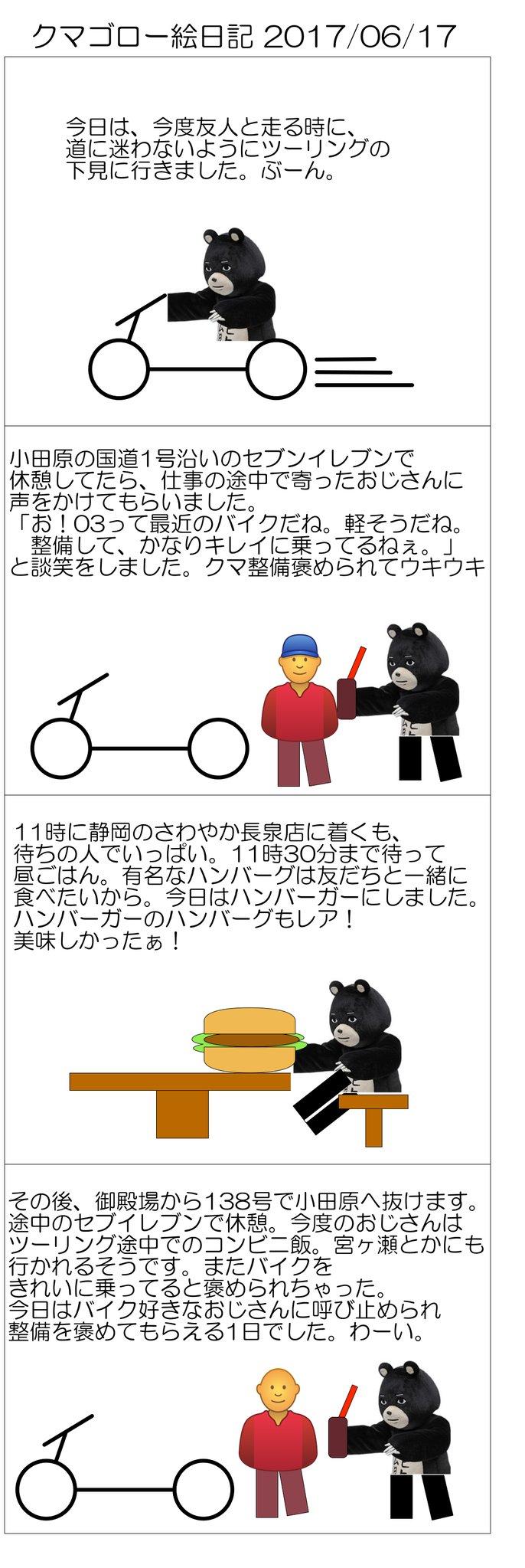 https://cdn-ak2.f.st-hatena.com/images/fotolife/k/kumagoro_bike/20170629/20170629064255_original.jpg