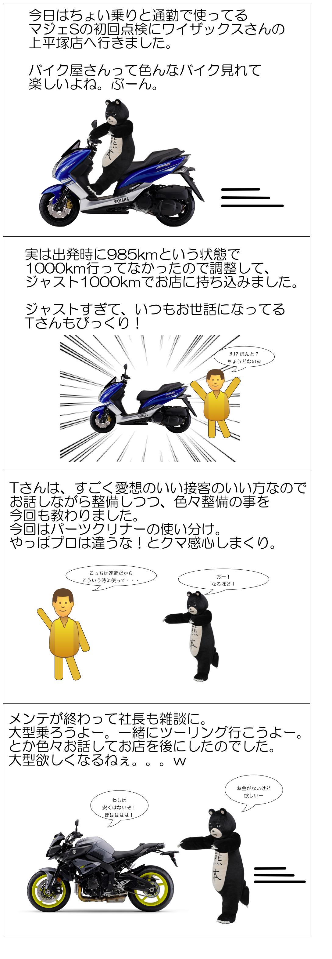 https://cdn-ak2.f.st-hatena.com/images/fotolife/k/kumagoro_bike/20170630/20170630210828_original.jpg