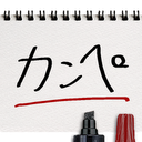 手書きカンペ