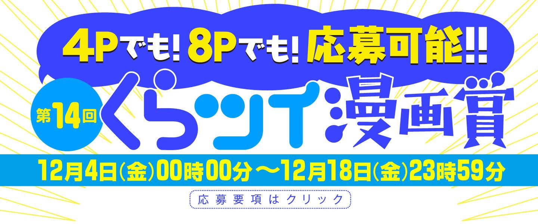 第14回くらツイ漫画賞開催