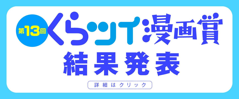 第13回くらツイ漫画賞 結果発表!