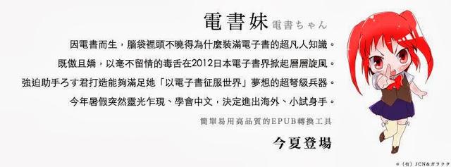 でんでんコンバーター台湾版チラ見せ広告