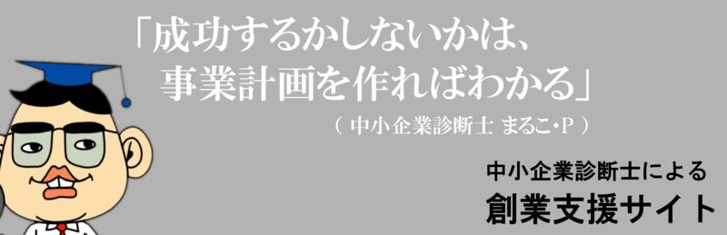 まるこ・Pの創業支援サイト