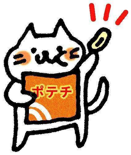 ポテチを食べる猫