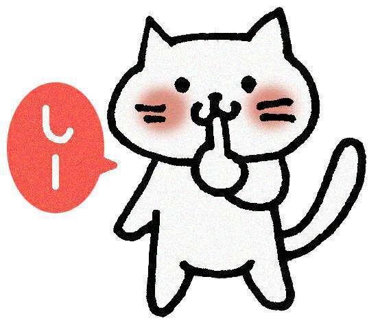 静かにする猫