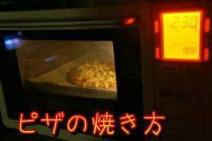ピザをレンジで焼いている