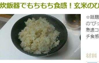 茶碗に盛られた玄米ご飯