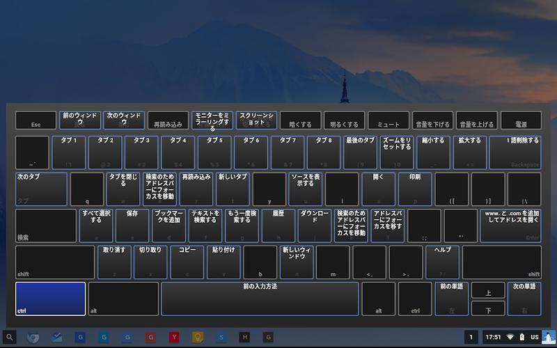 Chrome OSのキーボードショートカット