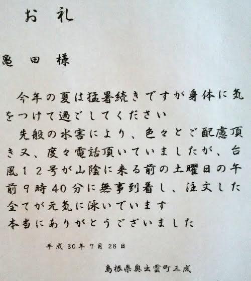 2018年7月島根県O様の画像