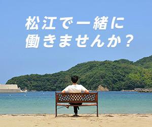 松江で一緒に働きませんか?