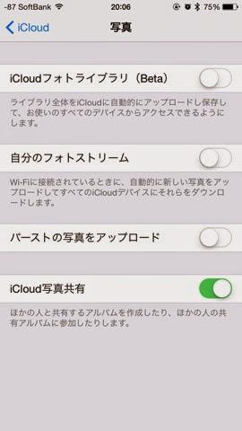 iPhoneのiCloud写真共有設定画面