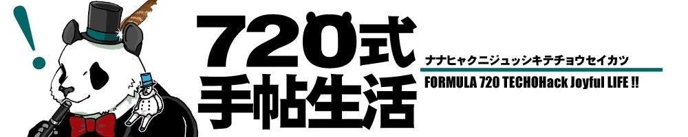 720式手帖生活